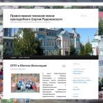 Сайт православной гимназии посёлка Саракташа